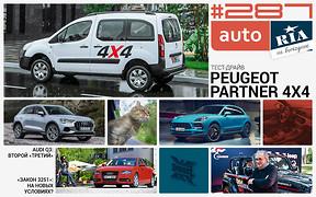 Онлайн-журнал: «Закон 3251» предлагают изменить, Audi Q3 стала другой, тест-драйв Peugeot Partner Dangel 4Х4 и что такого сделал Маркионне.