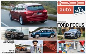 Онлайн-журнал: Лидер украинского рынка обновился, тест нового Ford Focus, обзор топливных карт и первые впечатления о Hyundai Santa Fe.