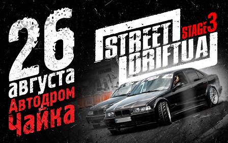 Третий этап всеукраинских соревнований стрит-класса по дрифту StreetDriftUA. Stage 3