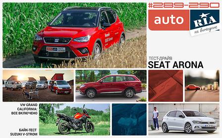 Онлайн-журнал: Новый VW Grand California, тест-драйвы SEAT Arona, Suzuki V-Strom, Mitsubishi Outlander и самые популярные хэтчбеки в мире.
