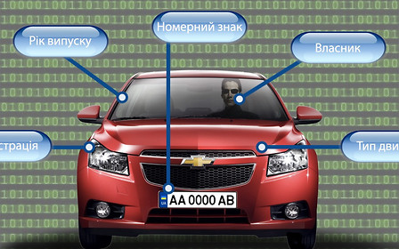 Информация о зарегистрированных авто появилась в свободном доступе