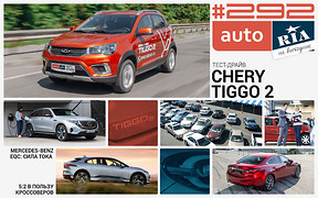 Онлайн-журнал: Долговая яма для авто, электрической кроссовер от Mercedes, тест-драйв Chery Tiggo 2 и самые яркие новинки украинского лета.