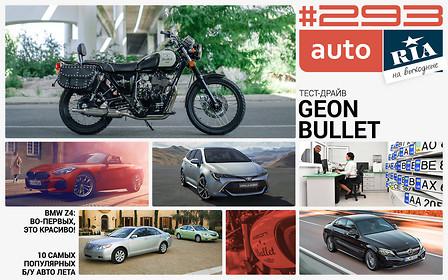 Онлайн-журнал: Продаем авто, не снимая с учета, новый BMW Z4, байк-тест Geon Bullet, 25 лет первому Mercedes-AMG и 10 б/у бестселлеров лета.