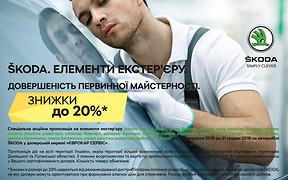 Акція від Акція на елементи екстер'єру SKODA «Довершеність первинної майстерності».