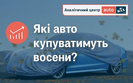 Какие авто осенью будут покупать украинцы?