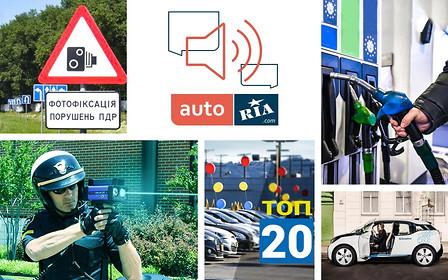 Важное за неделю: контроль скорости и штрафы «за превышение», топливо продолжает дорожать, растаможка электромобилей в 2019 и топ-20 новых авто