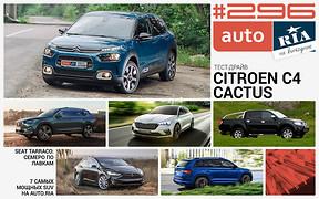 Онлайн-журнал: Придется ли платить новый налог на б/у авто, большой кроссовер SEAT, тест Citroen C4 Cactus и 7 самых мощных кроссоверов на AUTO.RIA