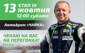 Чемпионат Украины по кольцевым гонкам: Болельщики будут довольны!