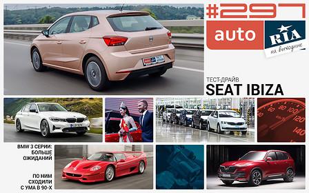 Онлайн-журнал: Нужно ли силком спасать производителя, новая «тройка» BMW, тест-драйв SEAT Ibiza, места работы «Трукамов» и «премиум» из Вьетнама.