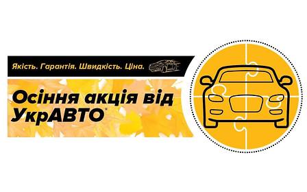 В мережі УкрАВТО почали діяти акційні ціни на сезонні сервісні послуги!