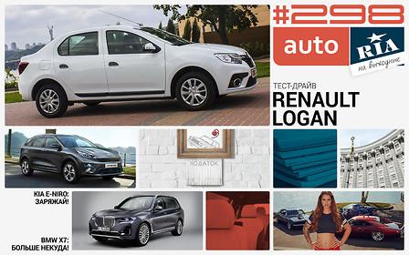 Онлайн-журнал: Новый налог на б/у авто «зарезали», электрический Kia e-Niro, тест нового «Логана», BMW X7 и самые душевные фото «про тюнинг».