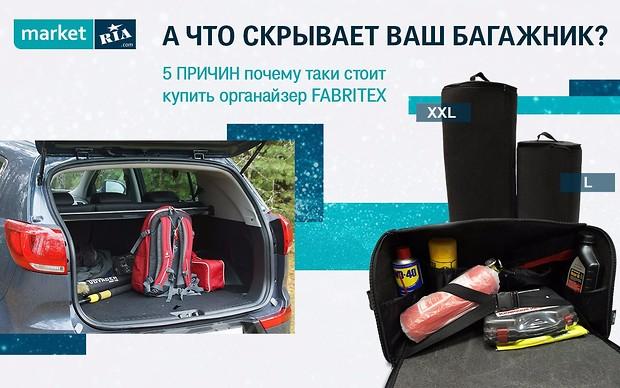 Органайзеры Fabritex - порядок в вашем багажнике по доступной цене.