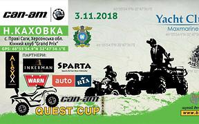 Can-Am Quest Cup уже на финишной прямой