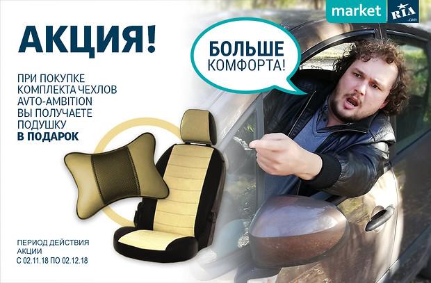 Акция: купи комплект чехлов - получи подушку в подарок!