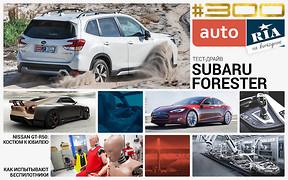 Онлайн-журнал: Рынок электромобилей в Украине, Nissan за $1 млн, тест Subaru Forester, самые доступные авто с АКП и проверка «автопилотов».
