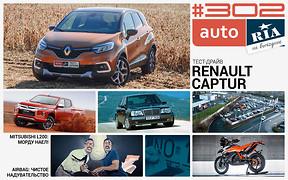 Онлайн-журнал: Новые правила растаможки авто, Mitsubishi L200 получил новое лицо, тест-драйв Renault Captur и самые классные мото-новинки сезона.