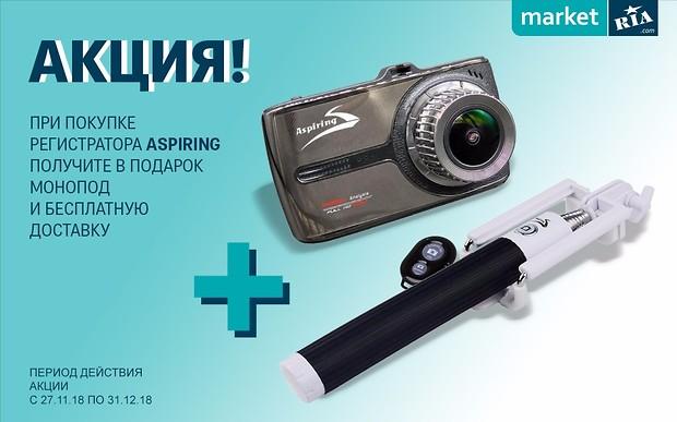 Акция – при покупке видеорегистратора селфи-палка в подарок