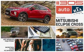 Онлайн-журнал: Экономия на растаможке, Jeep Wrangler в Украине, тест-драйв Mitsubishi Eclipse Cross и какие авто могут заржаветь раньше других.