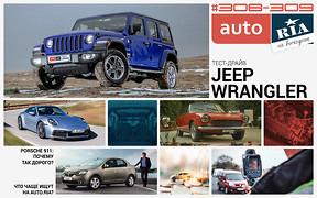 Онлайн-журнал: Что государство дало автомобилистам в 2018-м, новый Porsche 911, тест Jeep Wrangler, классический Fiat 124 Sport Spider и что искали на AUTO.RIA.