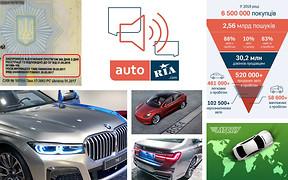 Важное за неделю: развязка истории с «3251» и техпаспортами, шпионские фото BMW 7 серии и как выглядит украинский авторынок изнутри