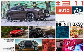 Онлайн-журнал: Год до продажи можно не ждать, новая Toyota Supra, чем нас кормят на заправках, тест Infiniti QX50 и сумасшедшие гаджеты.