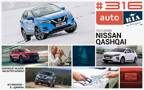 Онлайн-журнал: Как оспорить оценку при растаможке, кроссовер Chevrolet Blazer, тест-драйв Nissan Qashqai и экспертиза дизельного топлива.