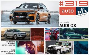 Онлайн-журнал: Самые дешевые и дорогие авто, растаможенные по льготному тарифу, тест-драйв Audi Q8, третье пришествие SsangYong Korando и 8 самых надежн