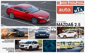 Онлайн-журнал: KIA Telluride - большой привет из США, сколько вы платите за дороги, тест Mazda6, знаковые КрАЗЫ и 10 машин, оправдавших ожидания.
