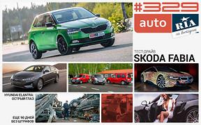 Онлайн-журнал: Что дадут еще 90 дней без штрафов, Hyundai Elantra навострила глазки, тест-драйв Skoda Fabia, Kangoo в маске «Ниссана» и гримасы автомоды.