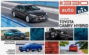 Новые «прикиды» Skoda Superb, тест-драйв «гибрида» Toyota Camry, блиц-тест новых кроссоверов в Китае и 10 лучших моторов мира на AUTO.RIA, недорого.