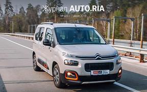 Онлайн-журнал: Renault Clio начинает без нас, тест-драйв Citroen Berlingo, юбиляры «ОлдКарЛенда» и 10 самых популярных универсалов на AUTO.RIA
