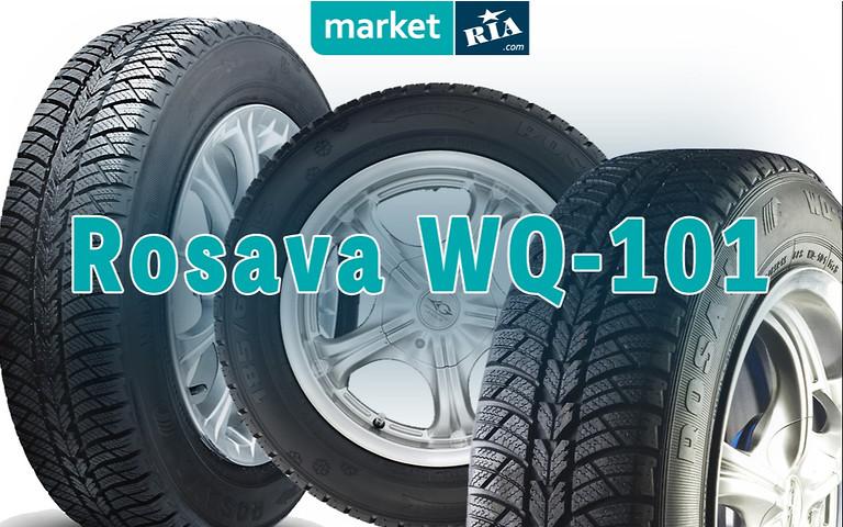 Бюджетный сегмент: зимние шины Rosava WQ-101 – тест-драйв, мнение эксперта