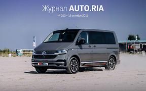 В журнале: Стоит ли затрат добровольная проверка на СТО, «электро-джипы» Bollinger B1 и B2, тест-драйв VW Multivan 6.1, качество автогаза в Украине и 5 больших «американцев».