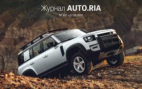 В журнале: электрический Lexus UX 300e, где «светит» TruCAM, тест-драйв Land Rover Defender 110, выбор между Ford Kuga и Nissan X-Trail, Hyundai Sonata с пробегом и топ-20 «бусов».