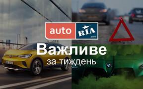 Главные автомобильные новости – за 5 минут. Неделя №39