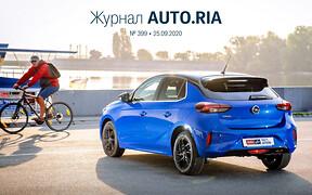 В журнале: невероятный Hyundai Tucson, закон против «скруток» пробега, тест-драйв Opel Corsa, подержанная Toyota Corolla и 10 самых популярных кроссоверов