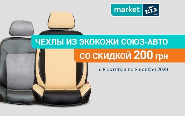 Скидка 200 грн на чехлы из экокожи Союз-Авто