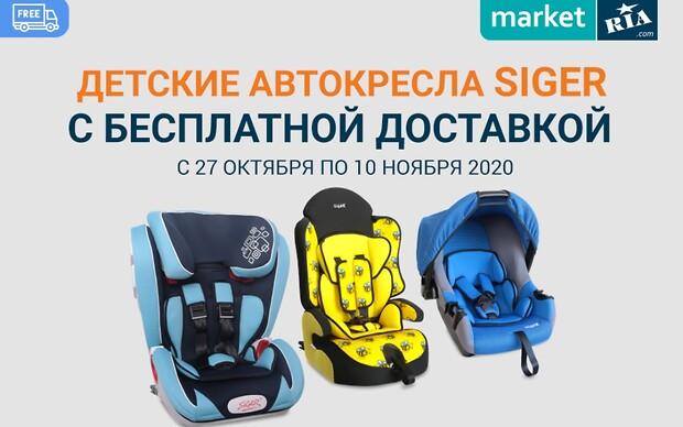 Детские автокресла Siger - доставим бесплатно!