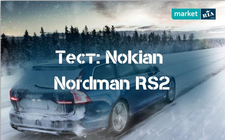 Тест зимней шины Nokian Nordman RS2