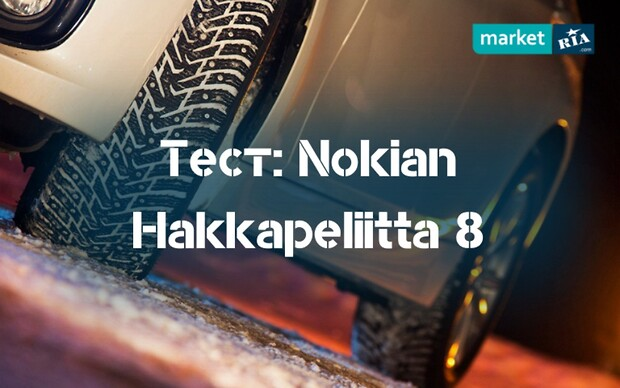 Тест зимних шин Nokian Hakkapeliitta 8