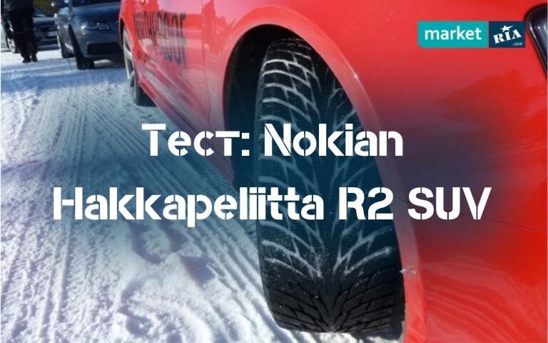 Тест зимних шин для внедорожников Nokian Hakkapeliitta R2 SUV