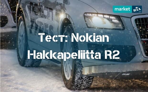 Тест зимних шин Nokian Hakkapeliitta R2