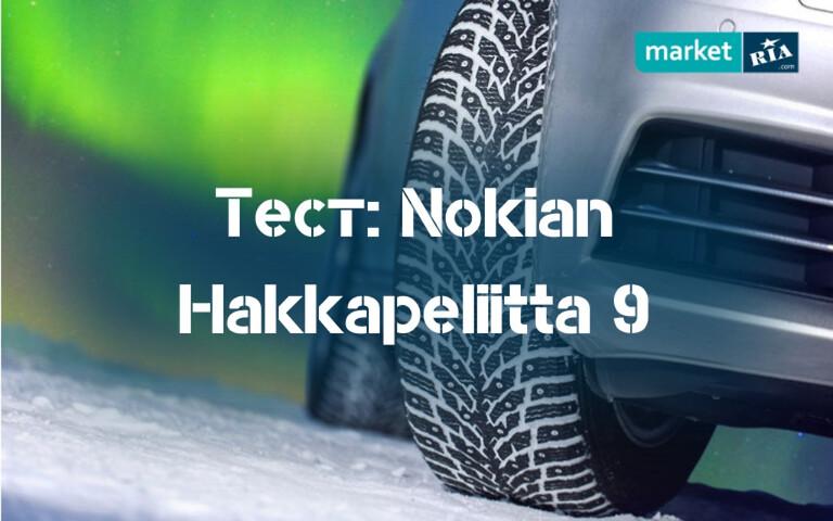 Тест зимних шипованных шин Nokian Hakkapeliitta 9