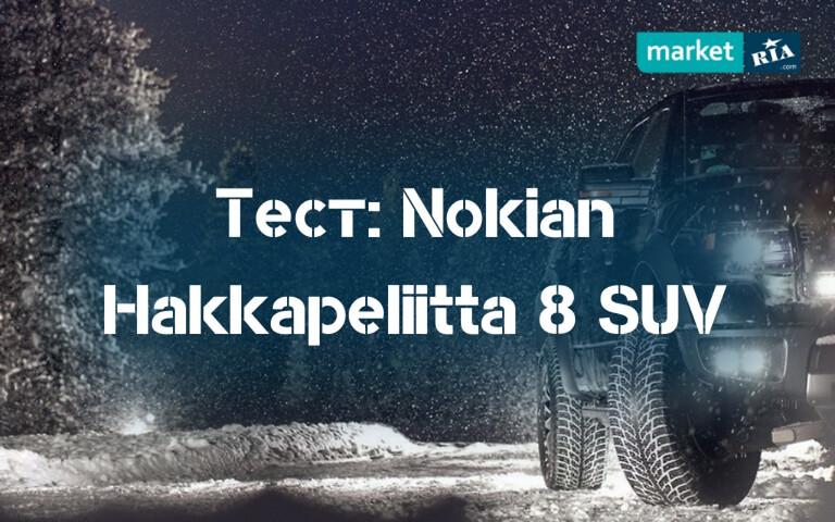 Тест шипованных шин для внедорожников: Nokian Hakkapeliitta 8 SUV