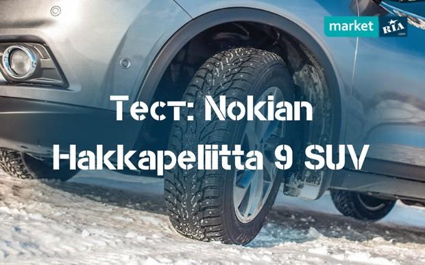 Тест зимних шин Nokian Hakkapeliitta 9 SUV для внедорожников