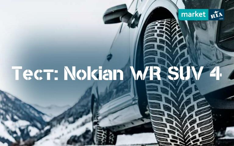 Тест зимних шин для внедорожников Nokian WR SUV 4