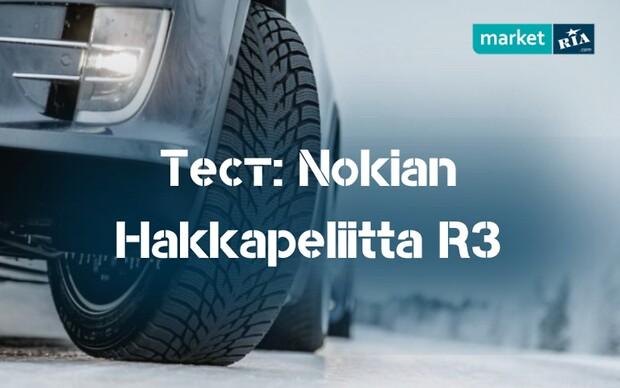 Тест зимних шин Nokian Hakkapeliitta R3