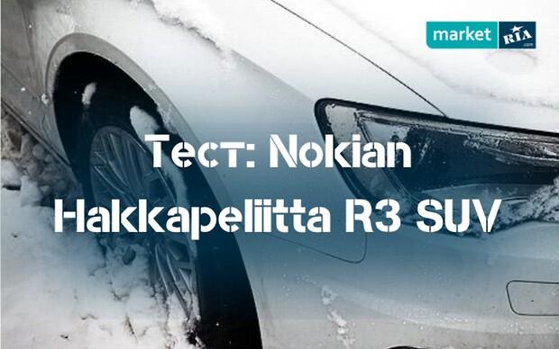 Тест зимних шин Nokian Hakkapeliitta R3 SUV