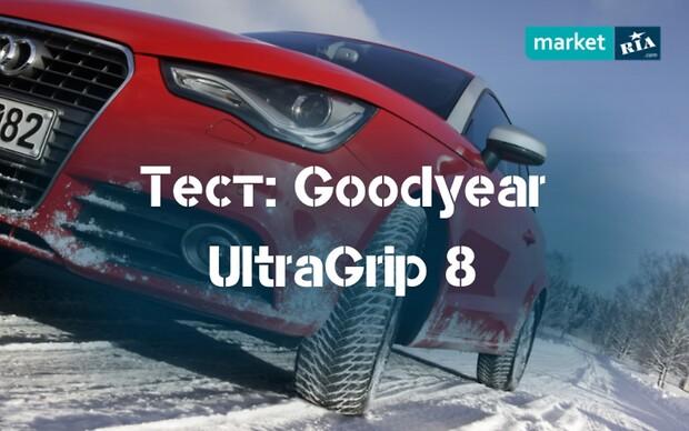 Тест зимних шин Goodyear UltraGrip 8