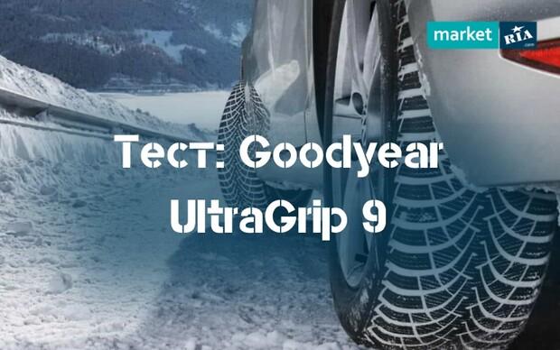 Тест зимних шин Goodyear UltraGrip 9
